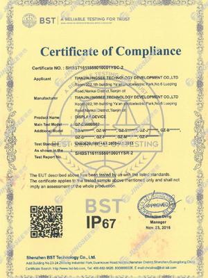 景信科技:IP67 认证证书