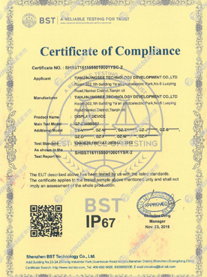 IP67 认证证书