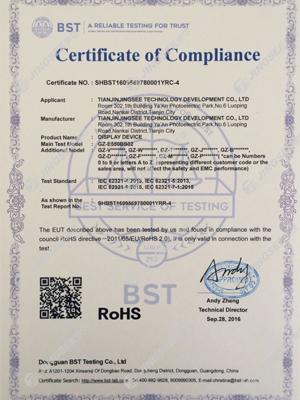 景信科技:ROHS 认证证书