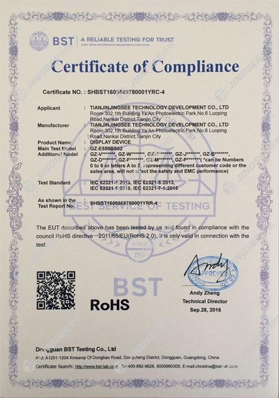 ROHS 认证证书