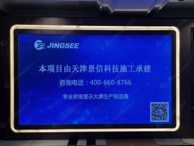 北京东易日盛真家P1.86 LED显示屏
