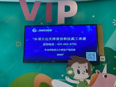北京海淀金源购物中心P2.5 LED显示屏