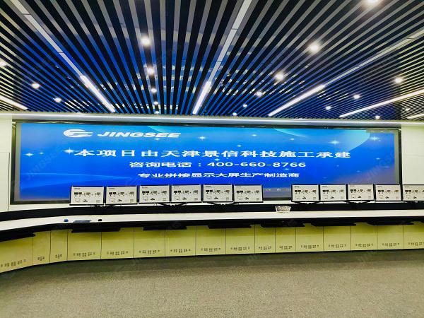 国家电网河北省电力公司检修分公司DLP拼接屏