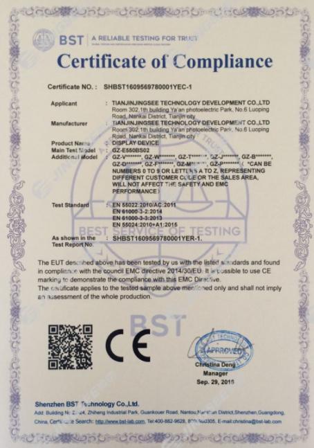 景信科技:CE认证证书