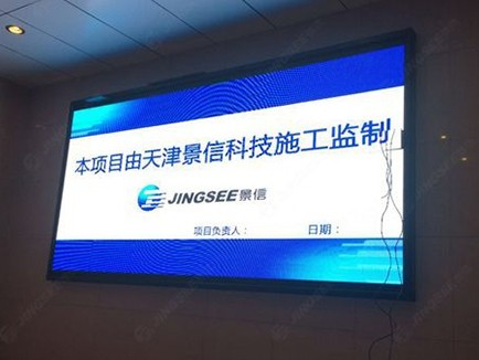 天津滨海中石化P4 LED显示屏