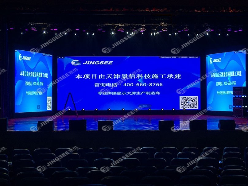 宁河大剧院全彩P3.8LED显示屏