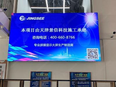 辽宁营口社交电商产业园 55寸3.5mm 3*3液晶拼接屏