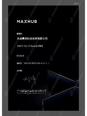 MAXHUB 授权书