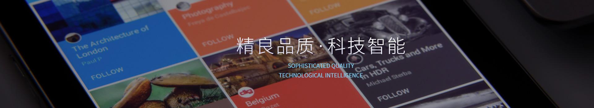 景信科技 精良品质 科技智能