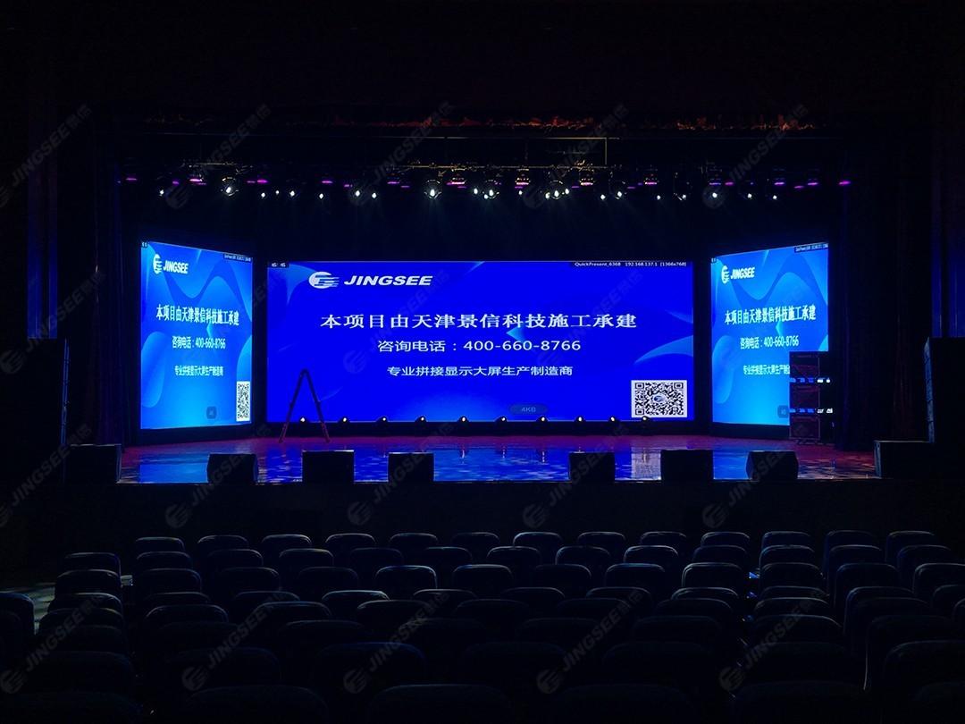 宁河大剧院全彩P3.8 LED显示屏