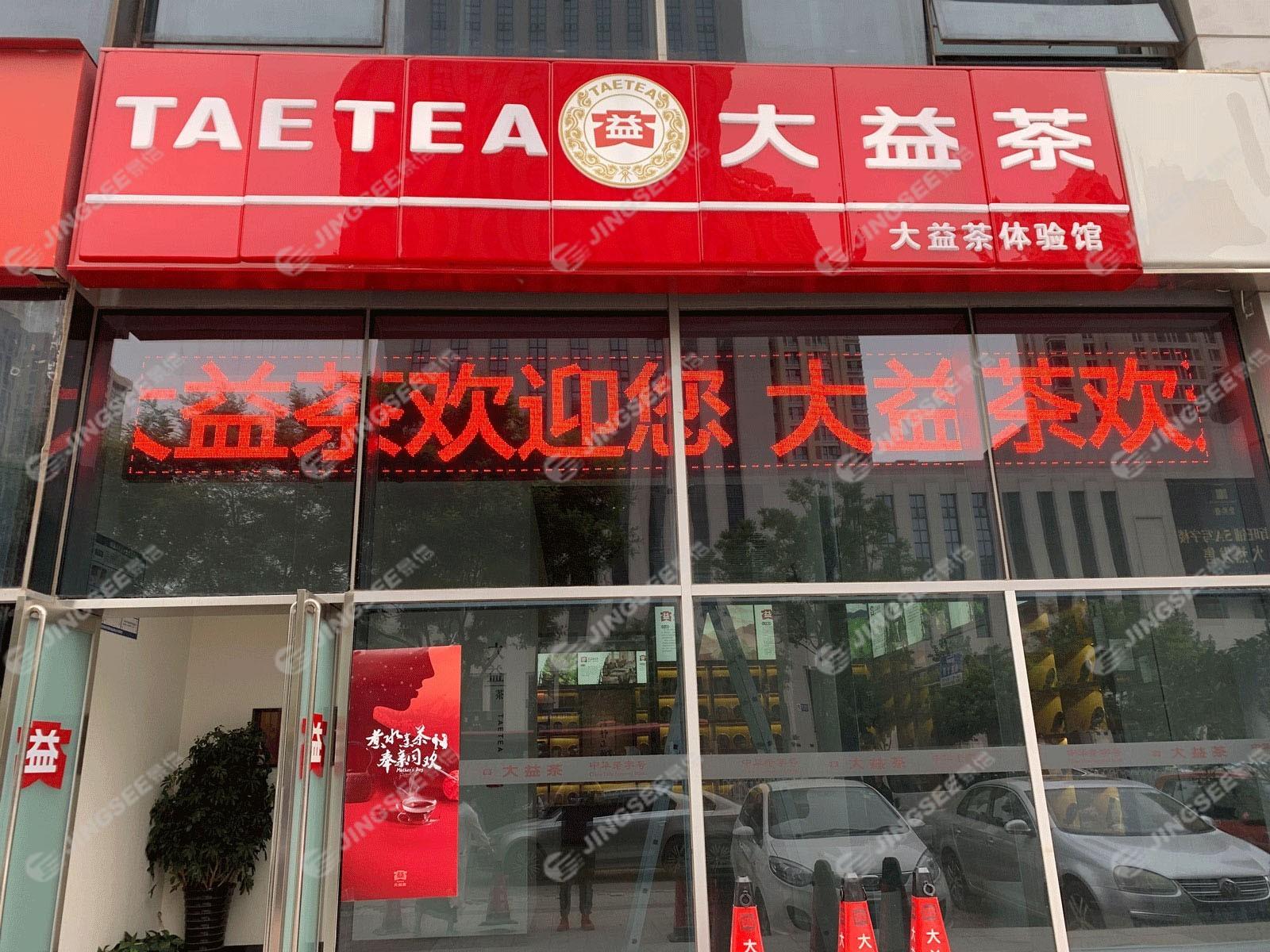 天津大益茶体验馆55寸8mm1*3