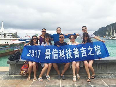 景信科技:2017年年度泰国游合影
