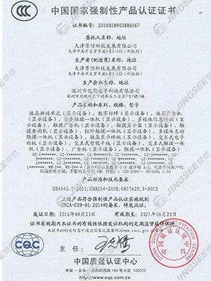 景信科技:3C认证证书