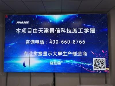 江苏南京红宝丽化工项目46寸3.5mm 4*4液晶拼接屏
